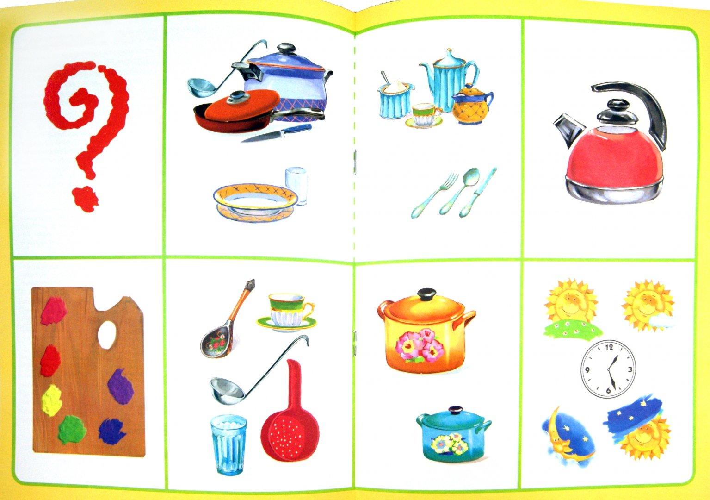 Иллюстрация 1 из 27 для Тематический словарь в картинках. Мир человека. Посуда. Продукты питания. ФГОС ДО | Лабиринт - книги. Источник: Лабиринт