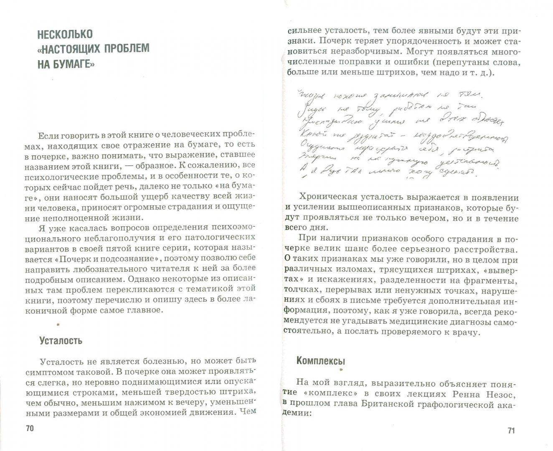 Иллюстрация 1 из 2 для Язык почерка или проблемы на бумаге - Инесса Гольдберг | Лабиринт - книги. Источник: Лабиринт
