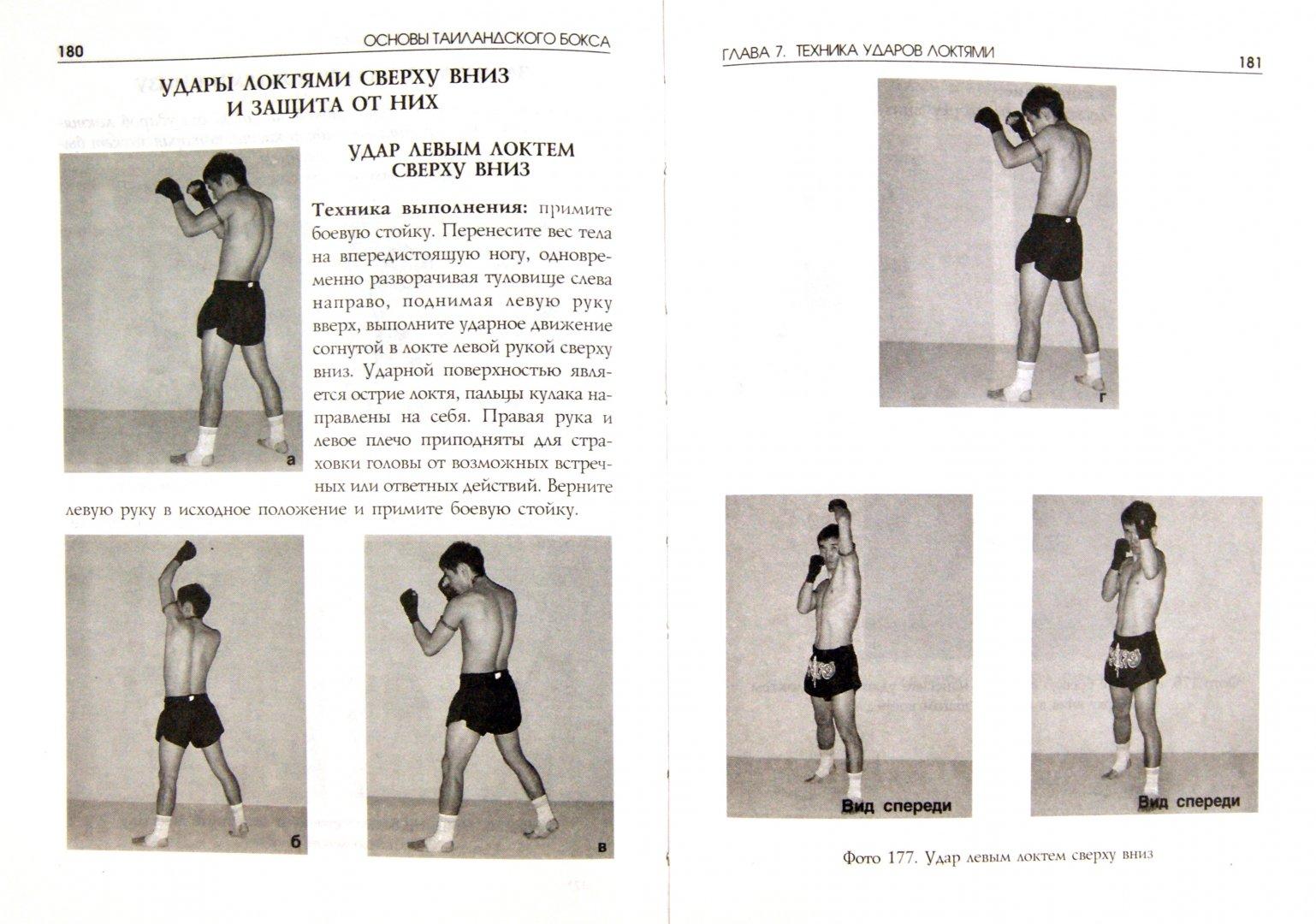 Иллюстрация 1 из 8 для Основы таиландского бокса - Сагат Коклам | Лабиринт - книги. Источник: Лабиринт