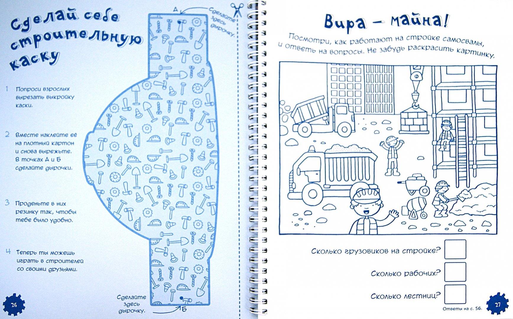 Иллюстрация 1 из 6 для Строительные машины (с наклейками) - Менди Арчер | Лабиринт - книги. Источник: Лабиринт
