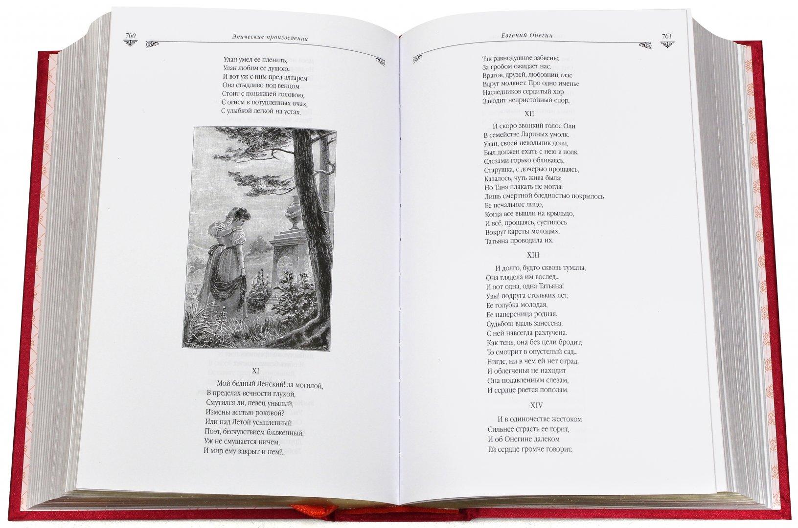 Иллюстрация 1 из 17 для Золотой том. Собрание сочинений - Александр Пушкин | Лабиринт - книги. Источник: Лабиринт