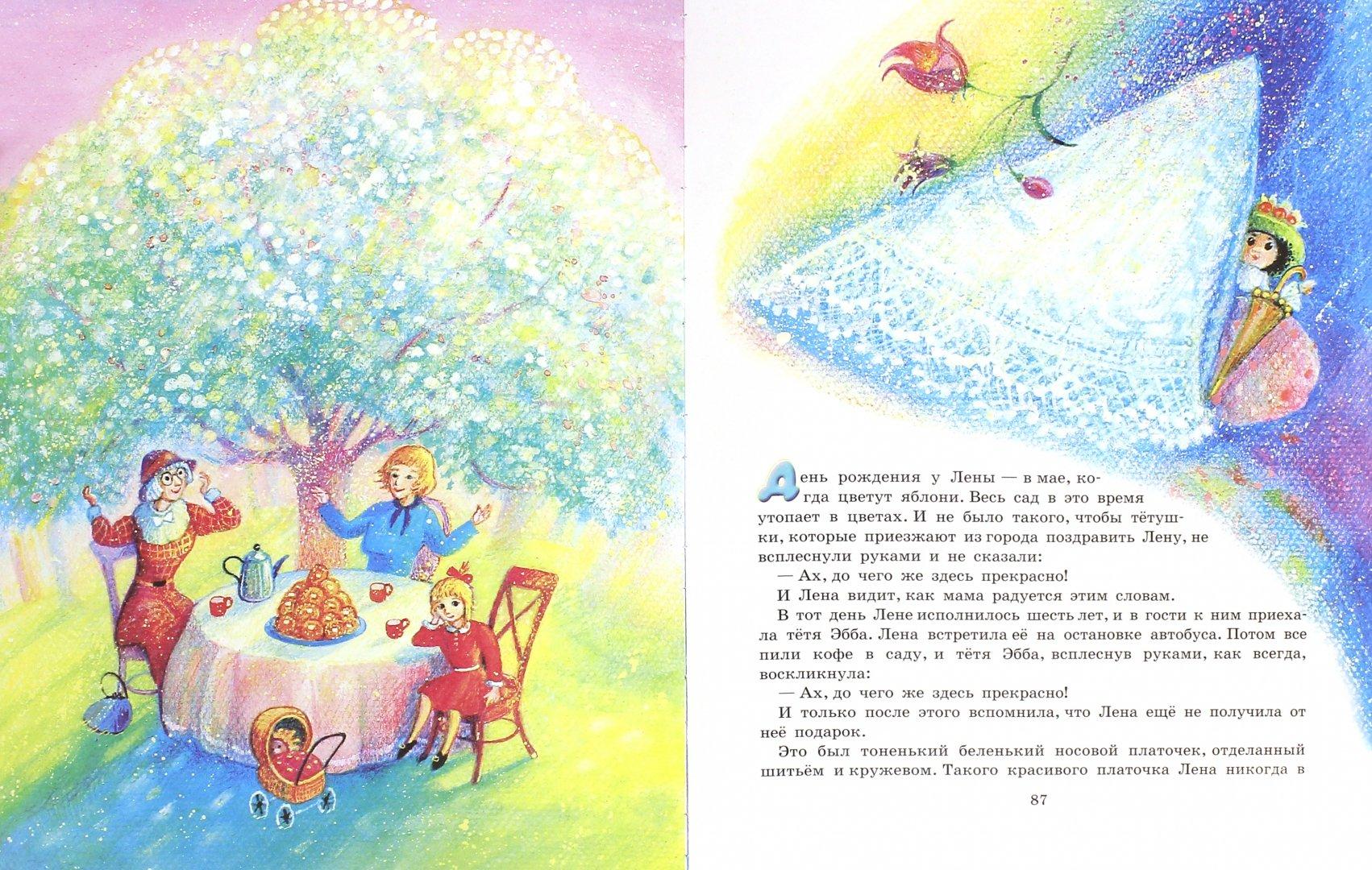 Иллюстрация 1 из 69 для Крошка Нильс Карлсон - Астрид Линдгрен   Лабиринт - книги. Источник: Лабиринт