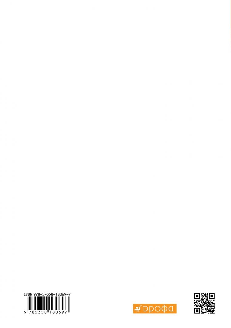 Иллюстрация 1 из 6 для Естествознание. 11 класс. Учебник. Базовый уровень. ФГОС - Титов, Сивоглазов, Агафонова | Лабиринт - книги. Источник: Лабиринт