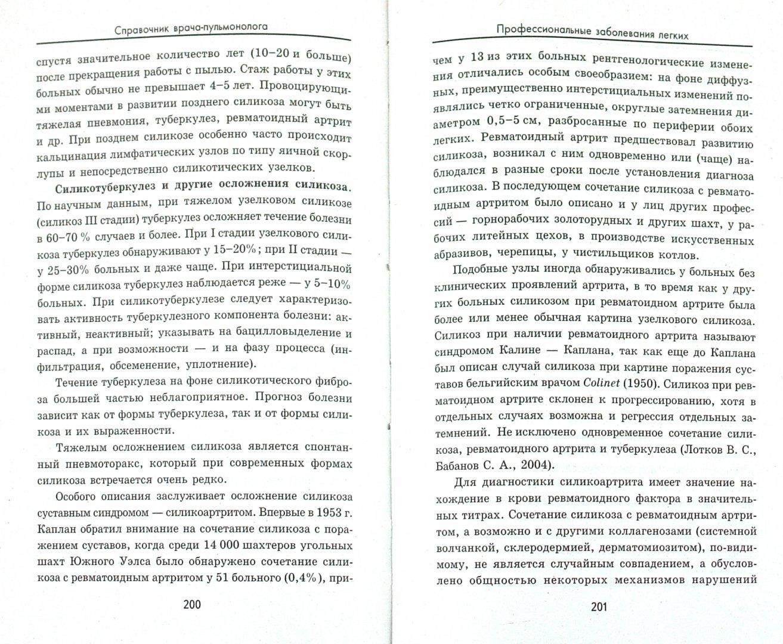 Иллюстрация 1 из 3 для Справочник врача-пульмонолога - Бабанов, Косарев | Лабиринт - книги. Источник: Лабиринт