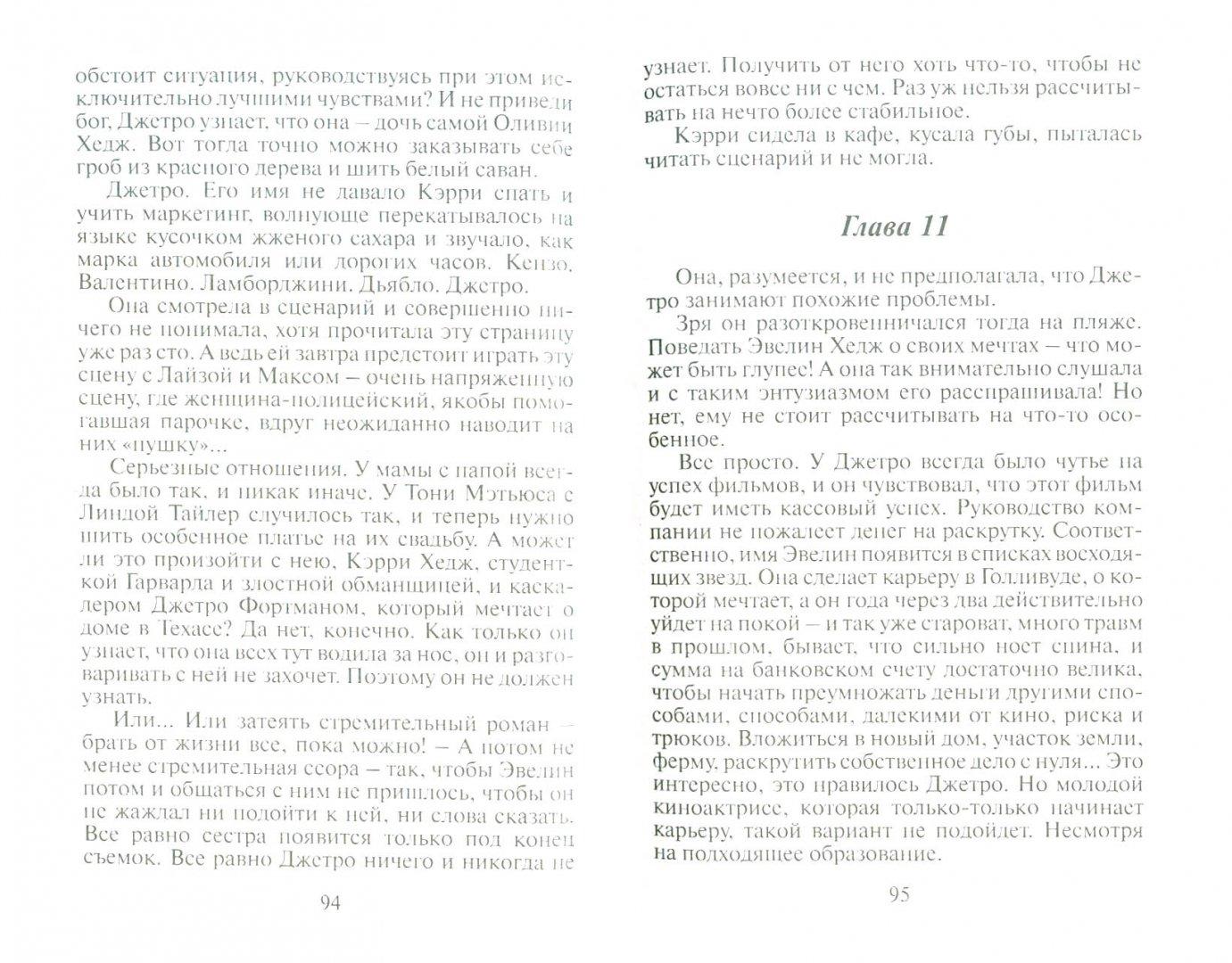 Иллюстрация 1 из 4 для Крупным планом - Кэтрин Полански | Лабиринт - книги. Источник: Лабиринт