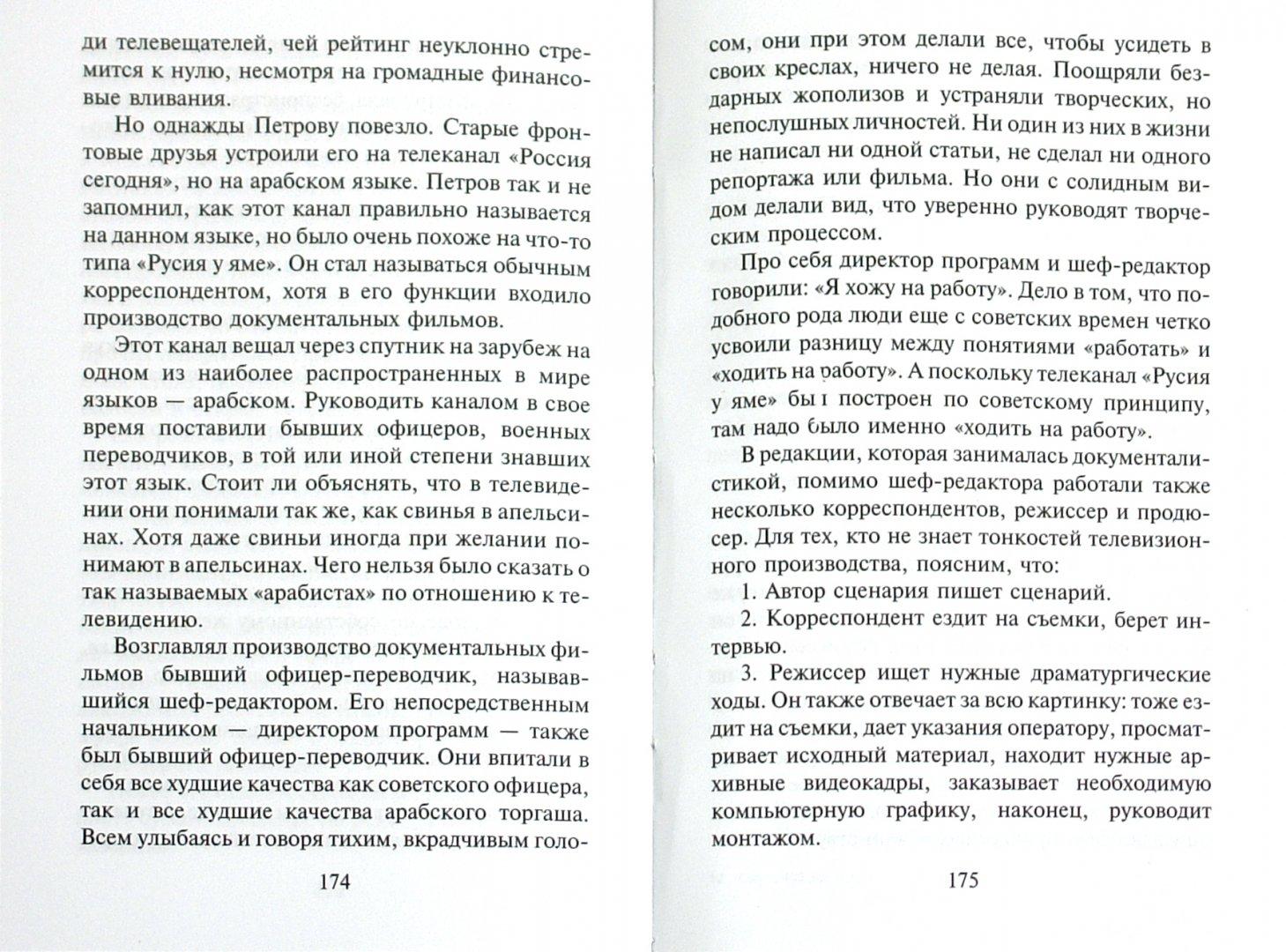 Иллюстрация 1 из 4 для Смута 400 лет спустя - Александр Поклад   Лабиринт - книги. Источник: Лабиринт