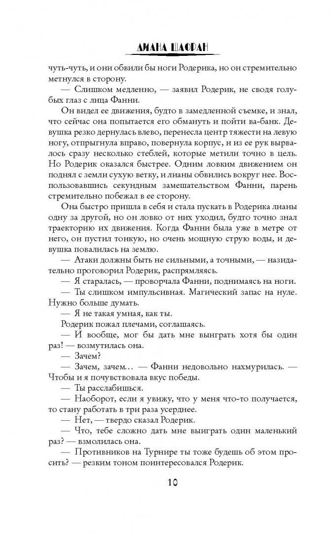 Иллюстрация 7 из 16 для Турнир четырех стихий - Диана Шафран | Лабиринт - книги. Источник: Лабиринт