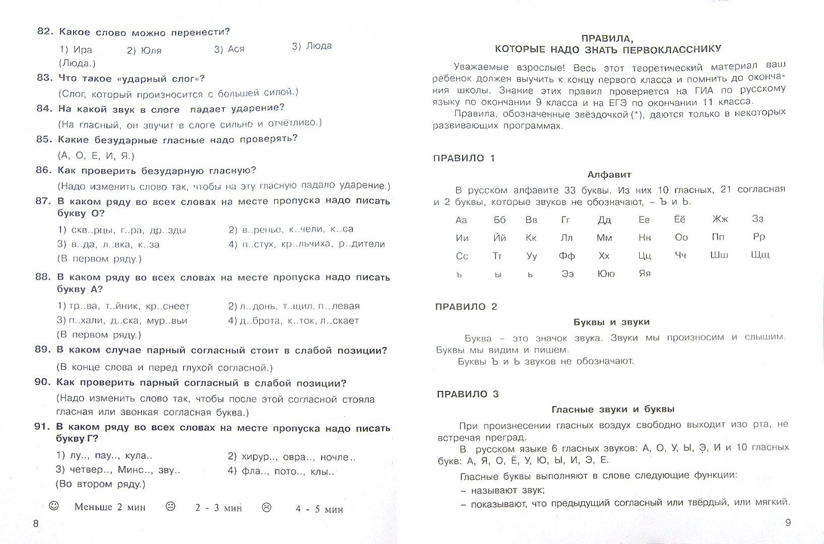 Иллюстрация 1 из 12 для Все основные вопросы по русскому языку для итоговой аттестации. 1 класс - Узорова, Нефедова | Лабиринт - книги. Источник: Лабиринт