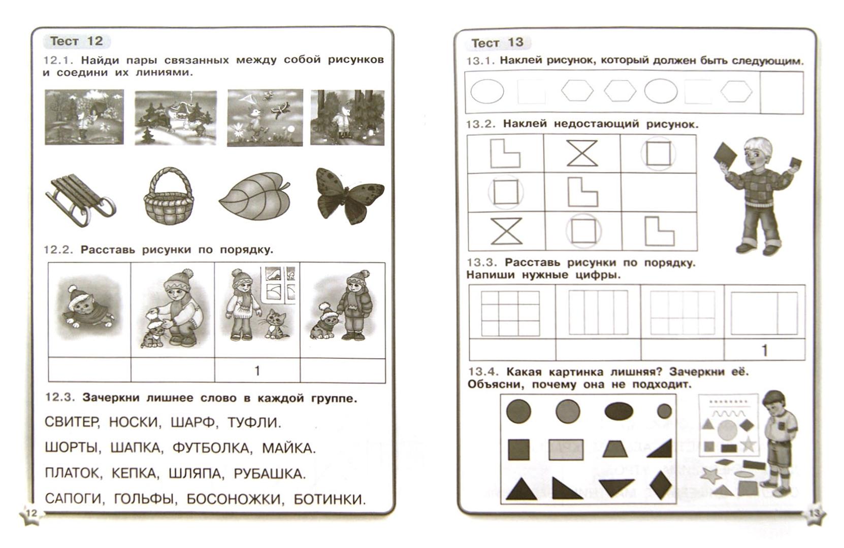 Тест в картинках для поступления в школу