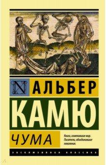 Иллюстрация 1 из 33 для Чума - Альбер Камю   Лабиринт - книги. Источник: Лабиринт