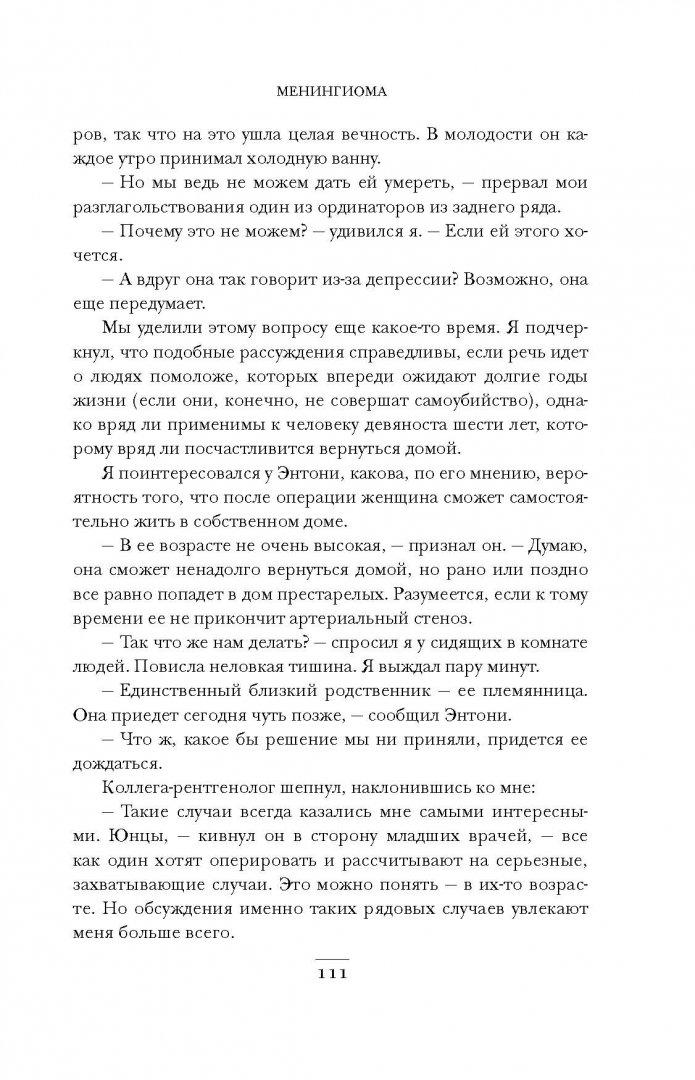Иллюстрация 8 из 113 для Не навреди. Истории о жизни, смерти и нейрохирургии - Генри Марш | Лабиринт - книги. Источник: Лабиринт