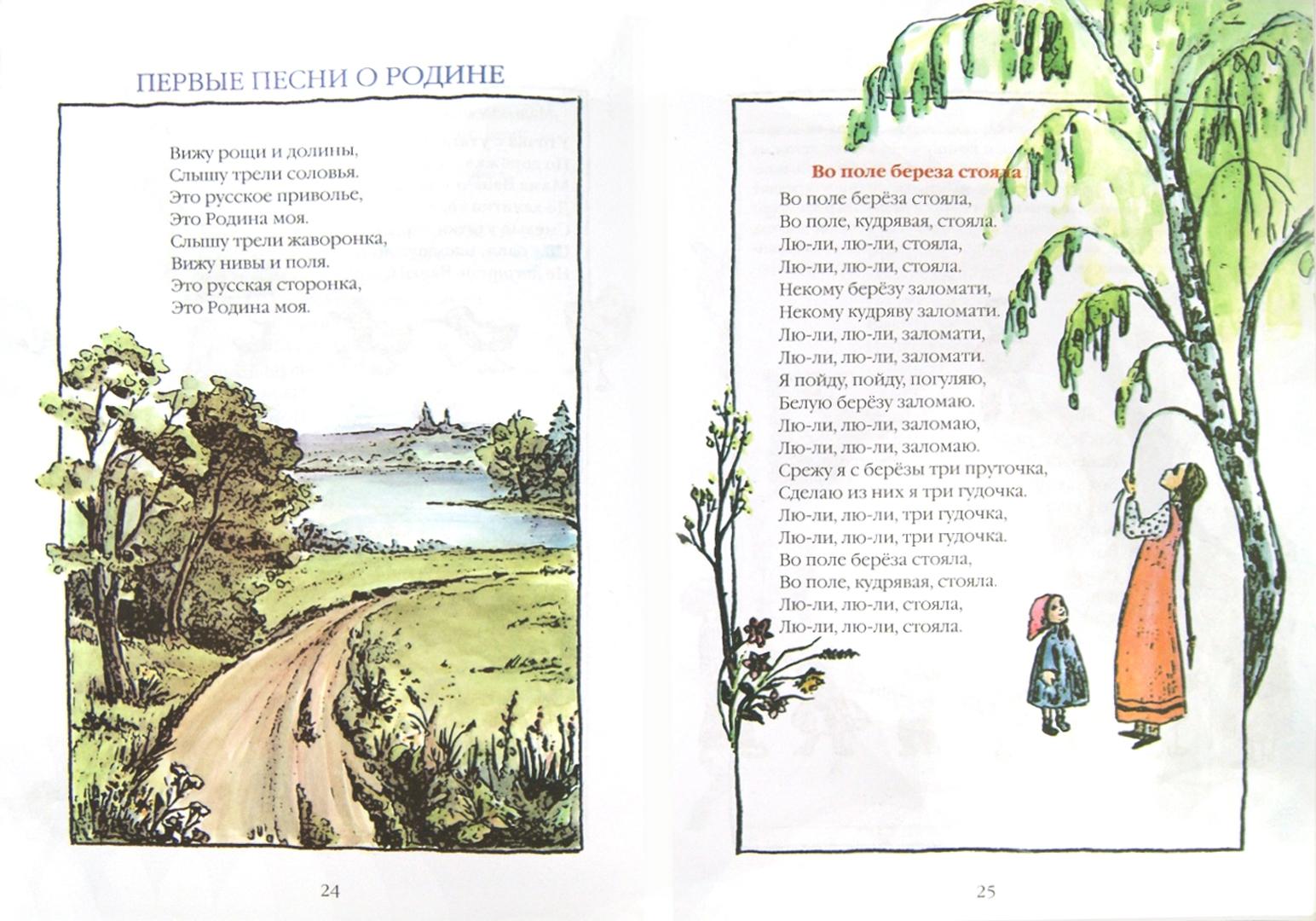 Иллюстрация 1 из 21 для Ладушки   Лабиринт - книги. Источник: Лабиринт