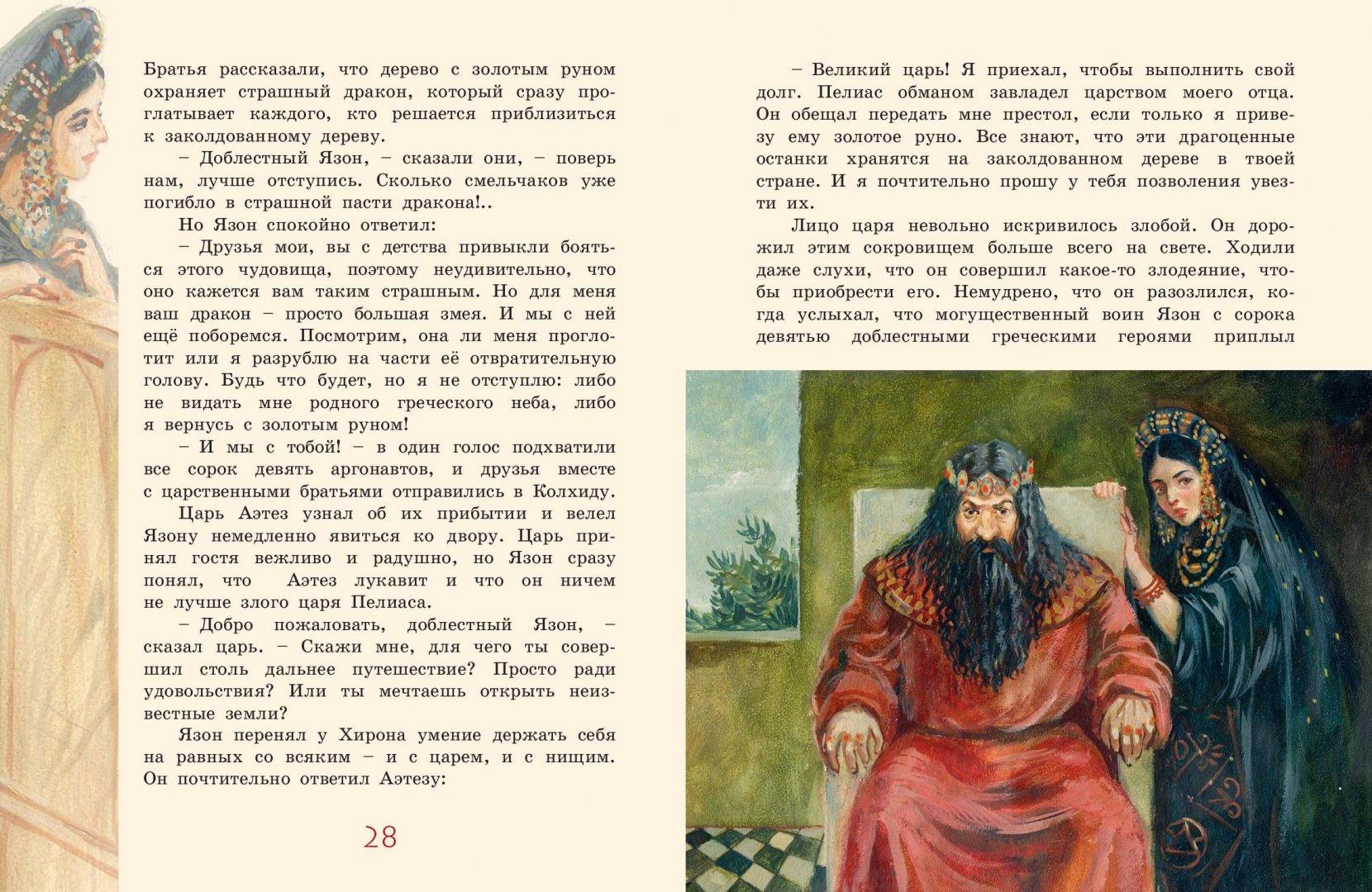 Иллюстрация 3 из 48 для Герои Эллады: из мифов Древней Греции | Лабиринт - книги. Источник: Лабиринт