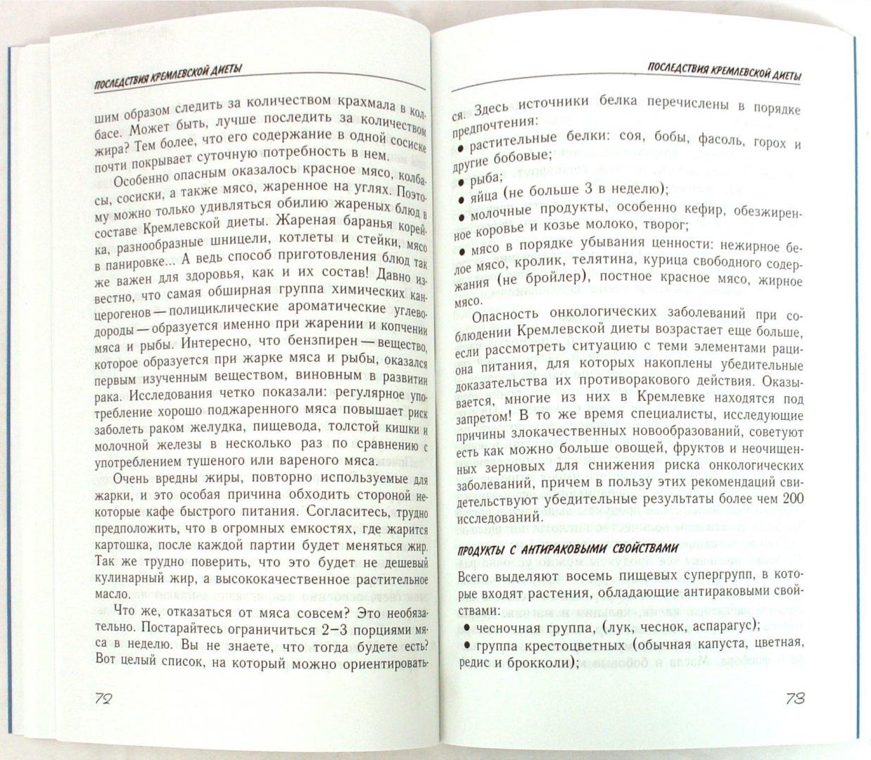 Иллюстрация 1 из 5 для Мясное безумие. Вся правда о Кремлевской диете - Медведева, Пугачева | Лабиринт - книги. Источник: Лабиринт