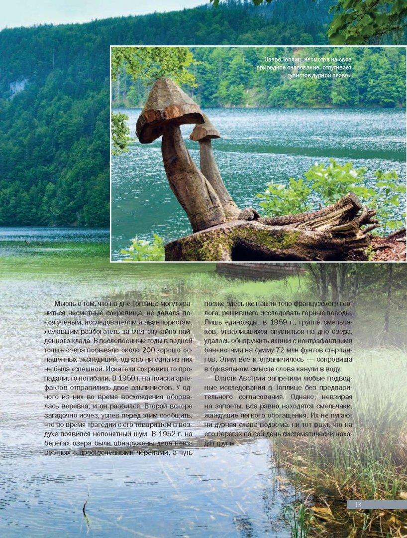 Иллюстрация 11 из 22 для Места силы мира - Аркадий Вяткин   Лабиринт - книги. Источник: Лабиринт