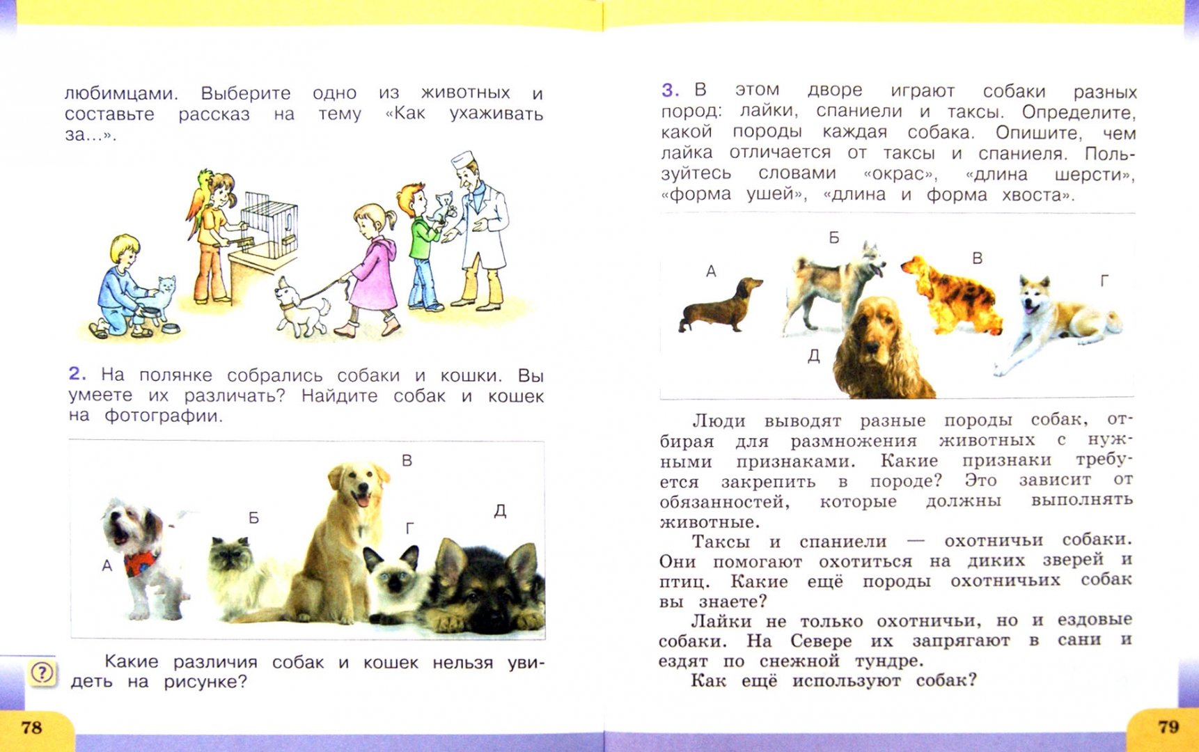 Иллюстрация 1 из 2 для Окружающий мир. 1 класс. Учебник в 2-х частях. ФГОС - Елена Копп | Лабиринт - книги. Источник: Лабиринт