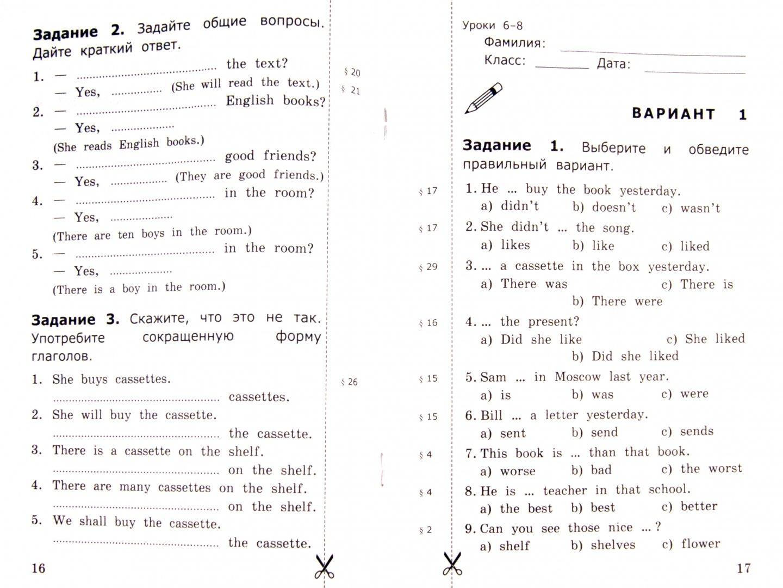Иллюстрация 1 из 5 для Английский язык. 3-4 классы. Проверочные работы к учебнику М.З. Биболетовой и др. ФГОС - Елена Барашкова   Лабиринт - книги. Источник: Лабиринт