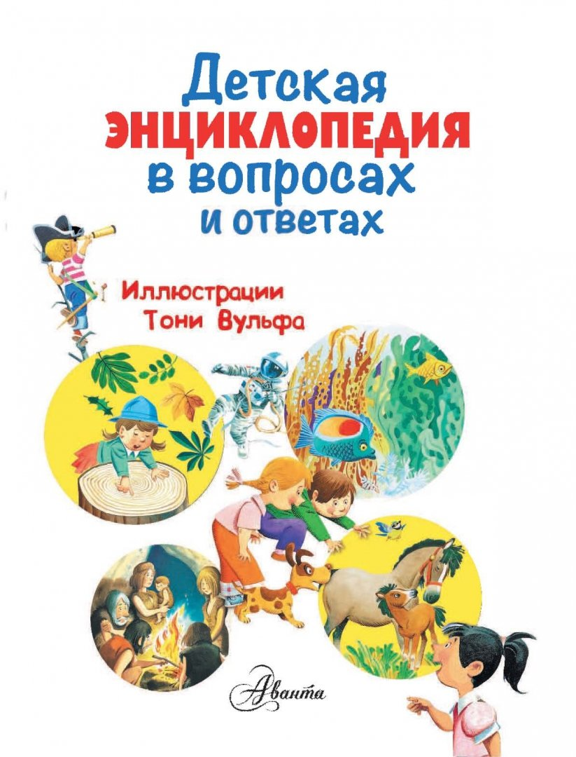 Иллюстрация 1 из 45 для Детская энциклопедия в вопросах и ответах | Лабиринт - книги. Источник: Лабиринт