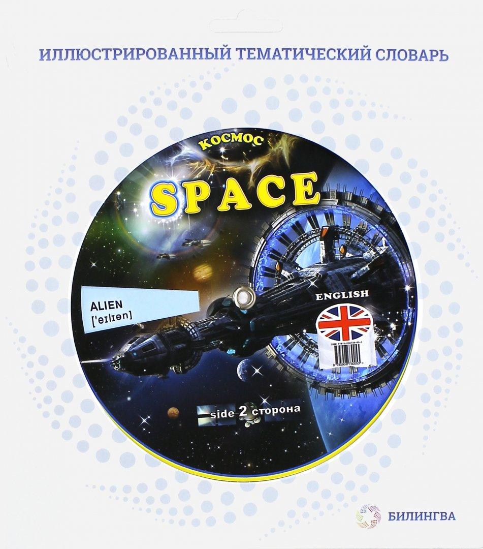 """Иллюстрация 1 из 14 для Тематический словарь """"Space. Космос""""   Лабиринт - книги. Источник: Лабиринт"""