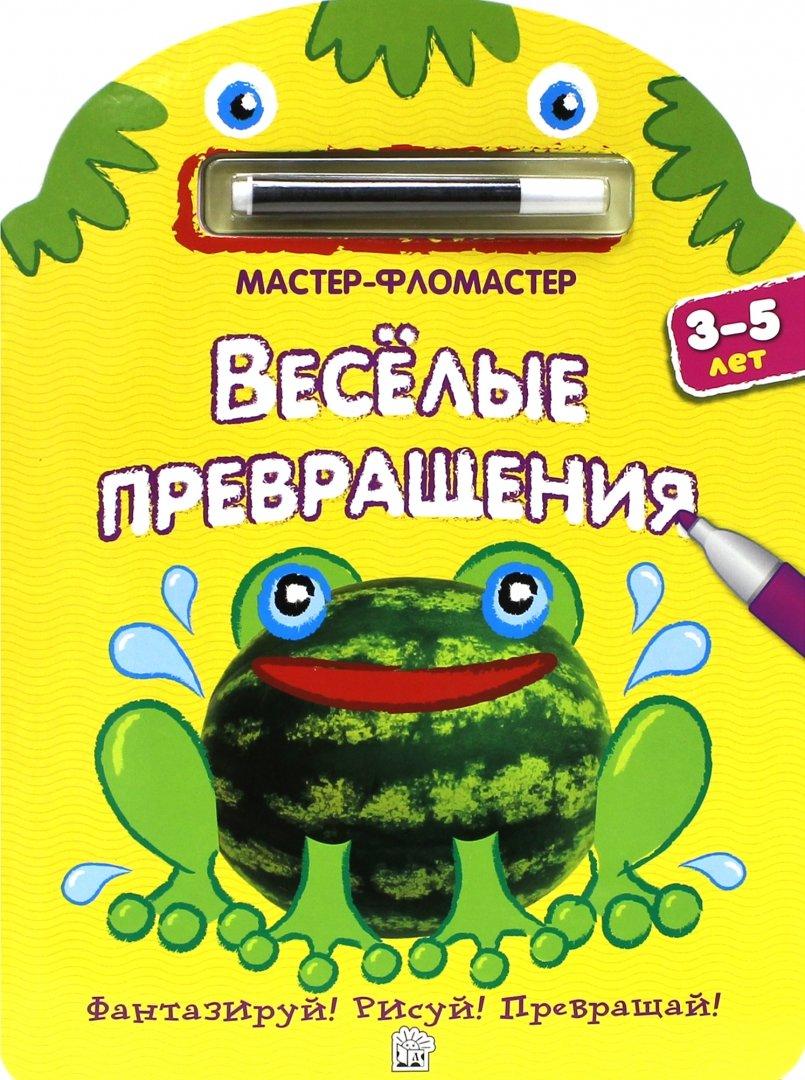 Иллюстрация 1 из 24 для Мастер-фломастер. Веселые превращения (желтая) | Лабиринт - книги. Источник: Лабиринт