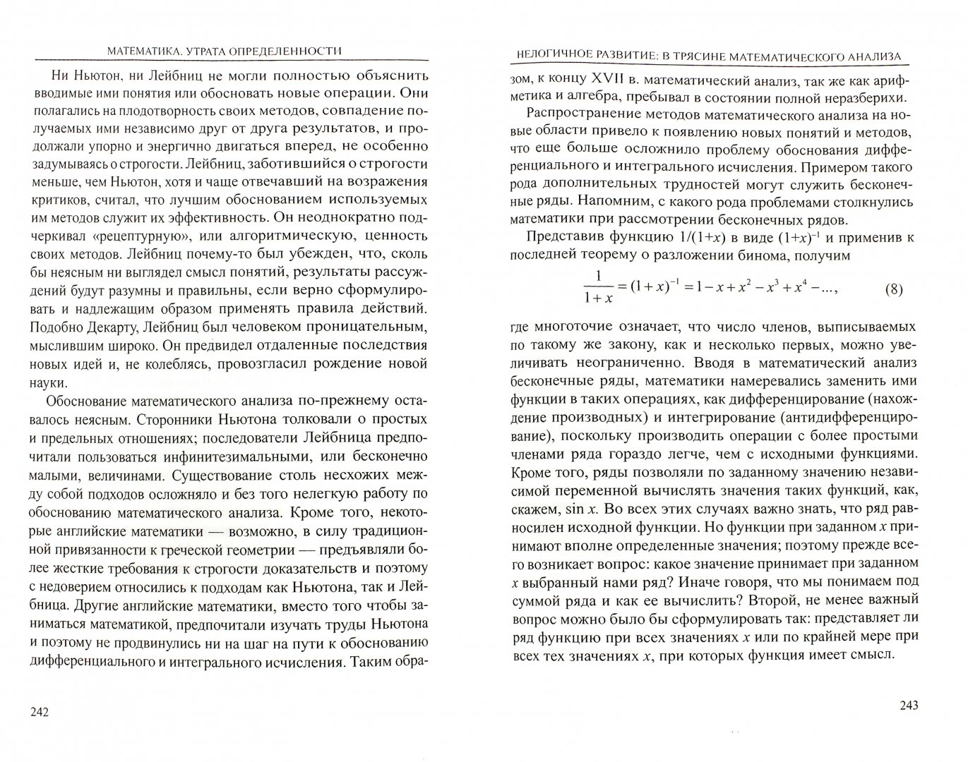 Иллюстрация 1 из 21 для Математика. Утрата определенности - Морис Клайн   Лабиринт - книги. Источник: Лабиринт