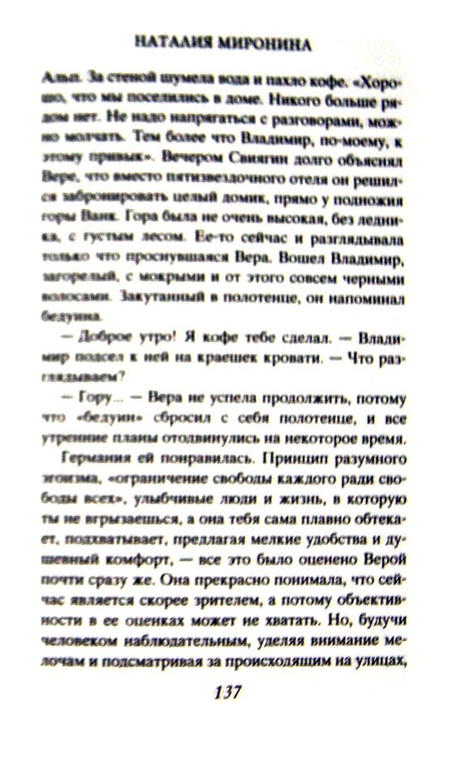Иллюстрация 1 из 11 для Куколка для Немезиды - Наталия Миронина | Лабиринт - книги. Источник: Лабиринт