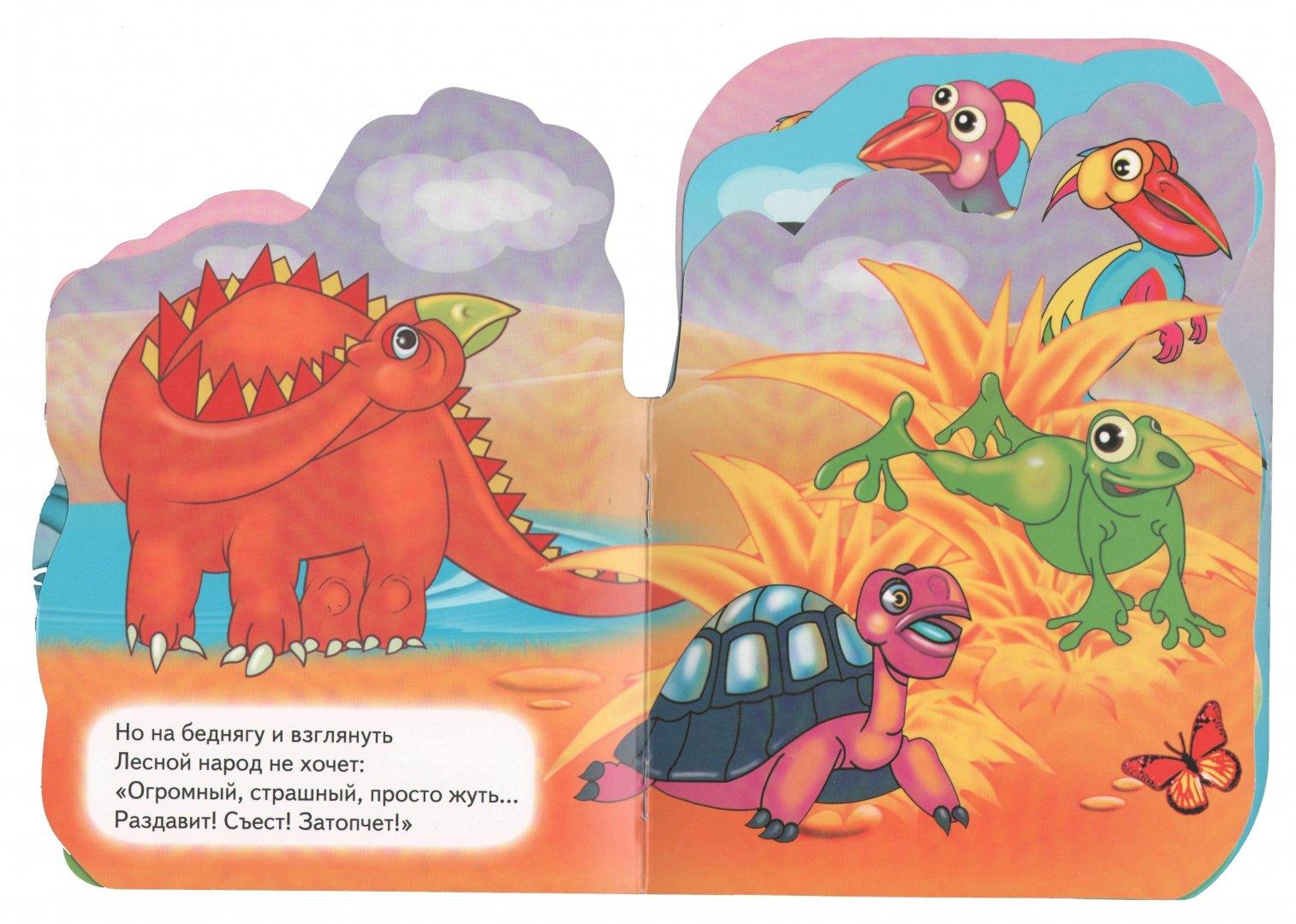 Иллюстрация 1 из 7 для Смешной динозаврик - Людмила Уланова | Лабиринт - книги. Источник: Лабиринт