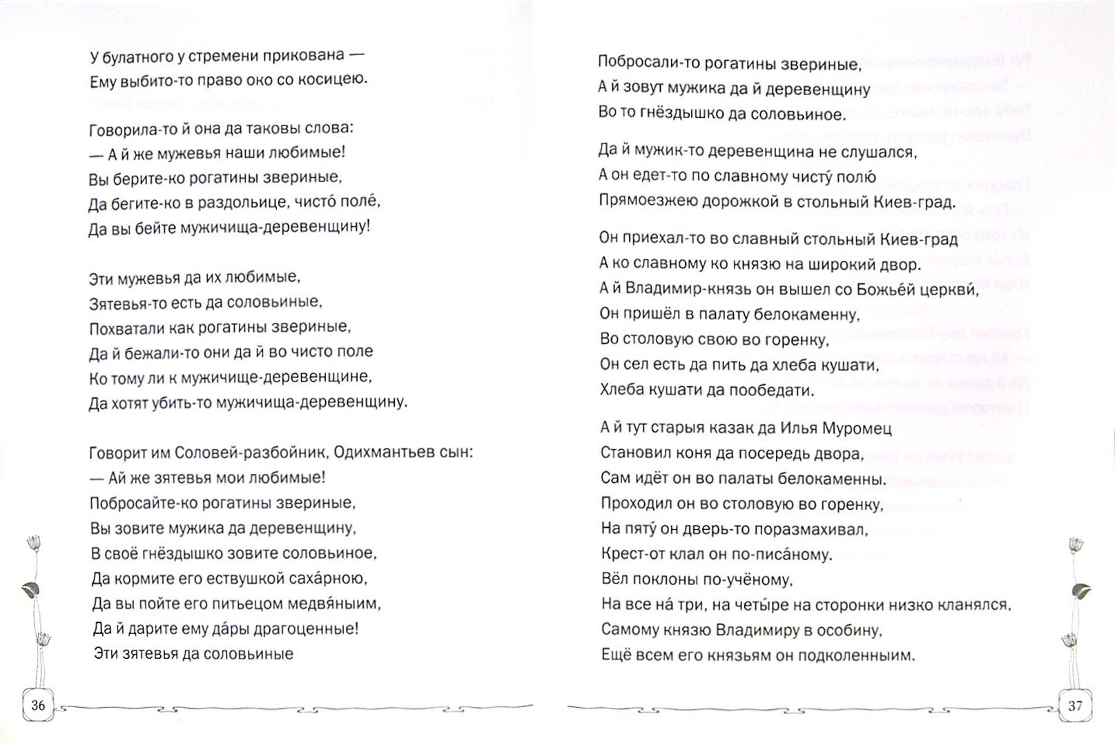 Иллюстрация 1 из 2 для Круг чтения. Антология детской литературы. Подготовительная группа. Часть 1. Русский фольклор   Лабиринт - книги. Источник: Лабиринт