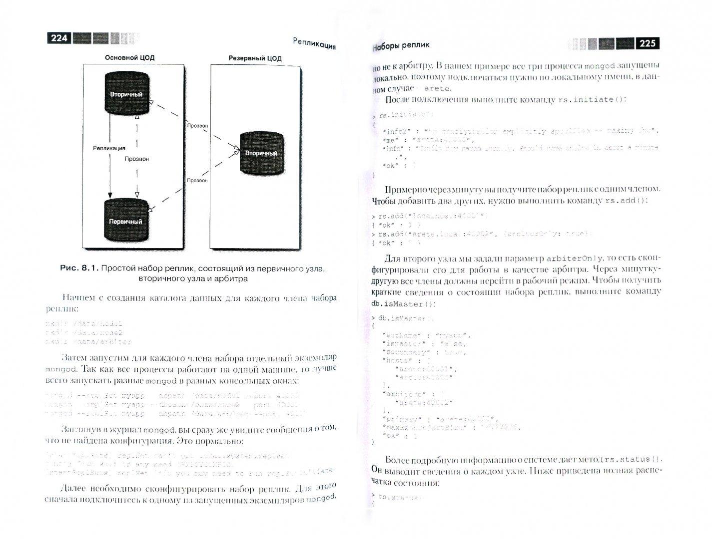 Иллюстрация 1 из 8 для MongoDB в действии - Кайл Бэнкер | Лабиринт - книги. Источник: Лабиринт