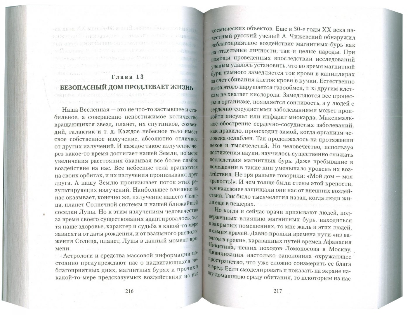 Иллюстрация 1 из 6 для Исцелить себя - просто! - Гуляев, Гуляева   Лабиринт - книги. Источник: Лабиринт
