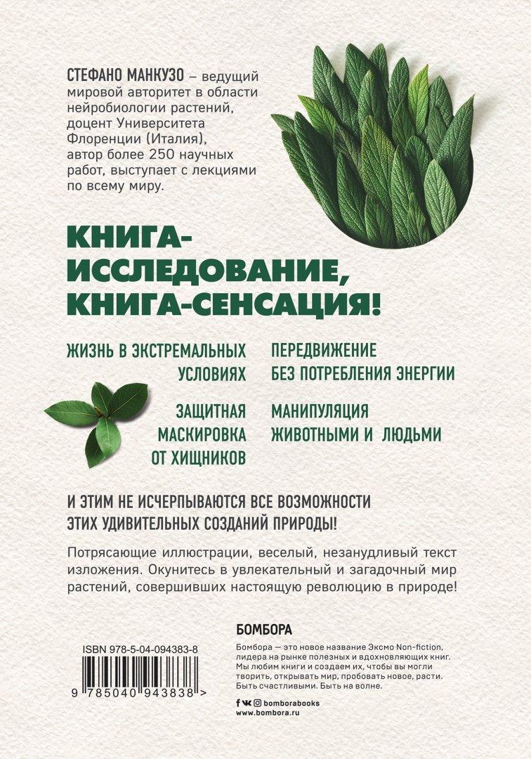 Иллюстрация 2 из 18 для Революция растений. Новый взгляд на интеллект и поведение растений - Стефано Манкузо | Лабиринт - книги. Источник: Лабиринт