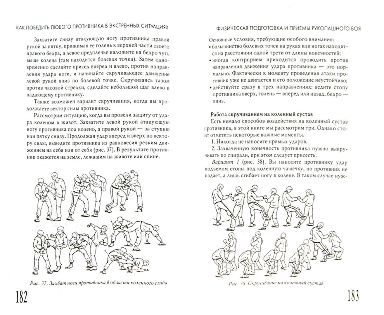Иллюстрация 1 из 39 для Как победить любого противника в экстренных ситуациях   Лабиринт - книги. Источник: Лабиринт