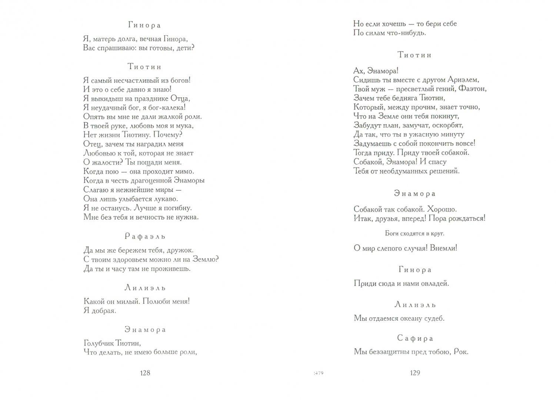 Иллюстрация 1 из 14 для Истории: Пьесы - Москвина, Носов | Лабиринт - книги. Источник: Лабиринт