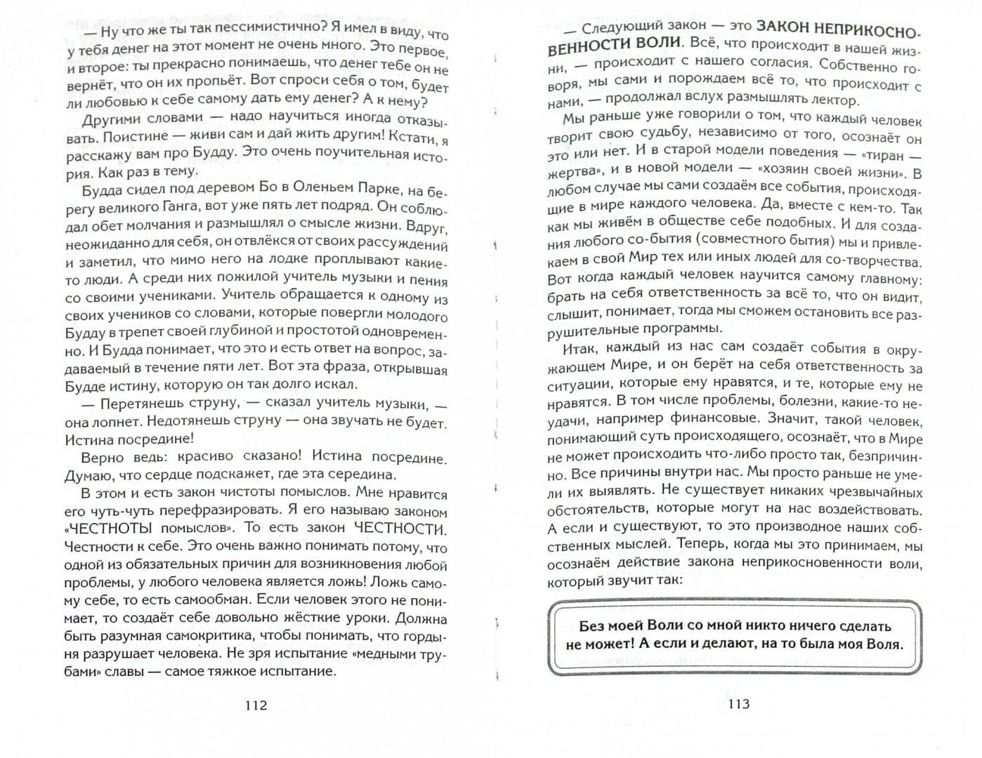 Иллюстрация 1 из 9 для Первые шаги в поисках себя - Слободчиков, Слободчикова   Лабиринт - книги. Источник: Лабиринт