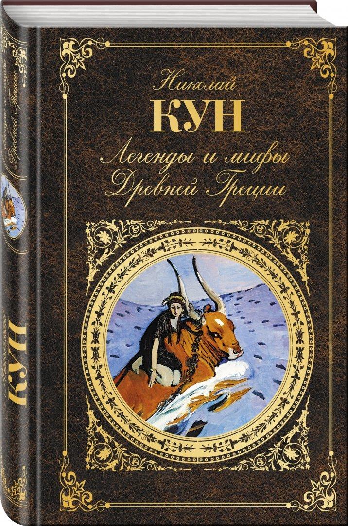 Иллюстрация 1 из 17 для Легенды и мифы Древней Греции - Николай Кун | Лабиринт - книги. Источник: Лабиринт
