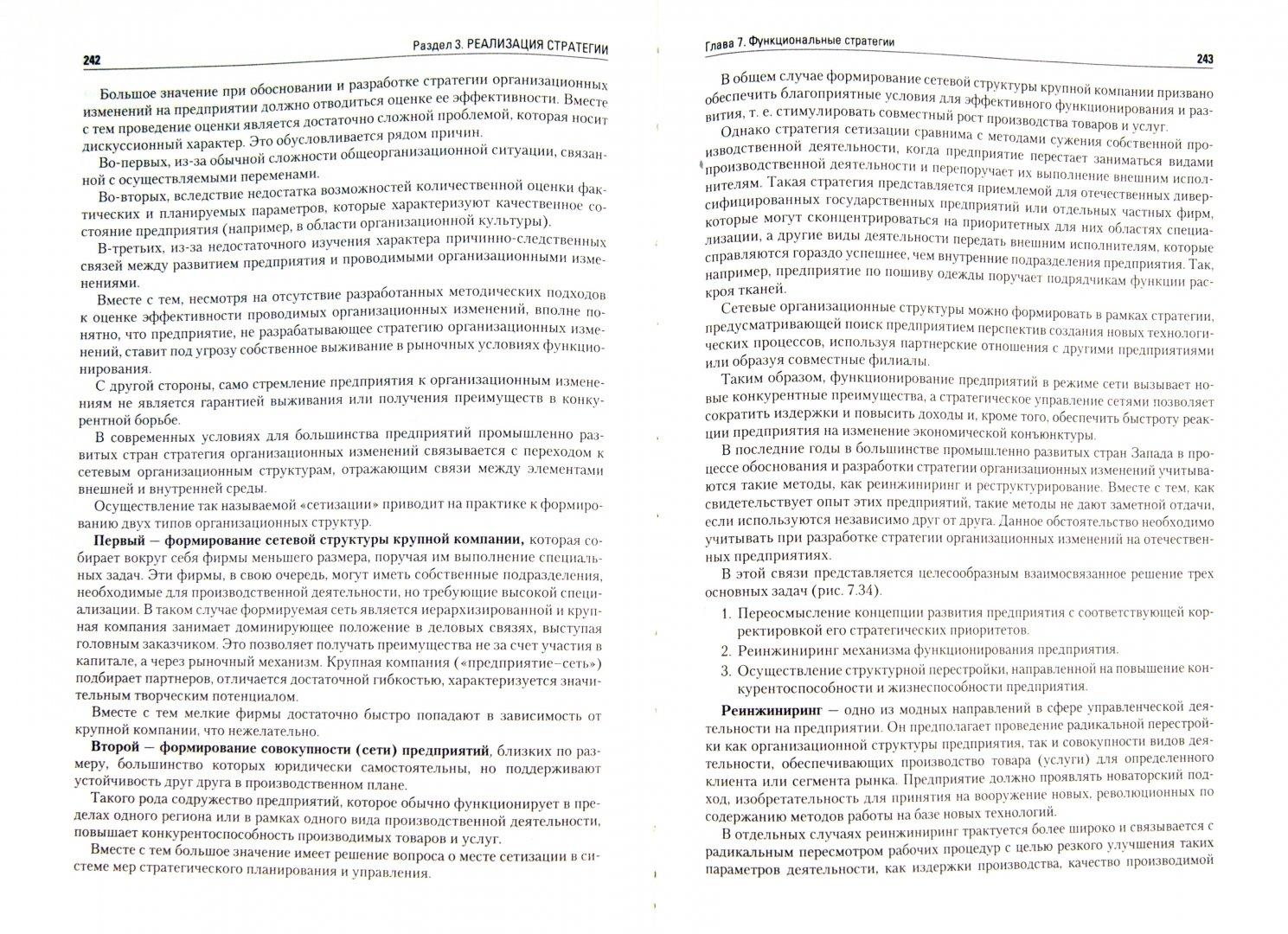 Иллюстрация 1 из 9 для Стратегический менеджмент.  Учебник для вузов - А. Петров | Лабиринт - книги. Источник: Лабиринт