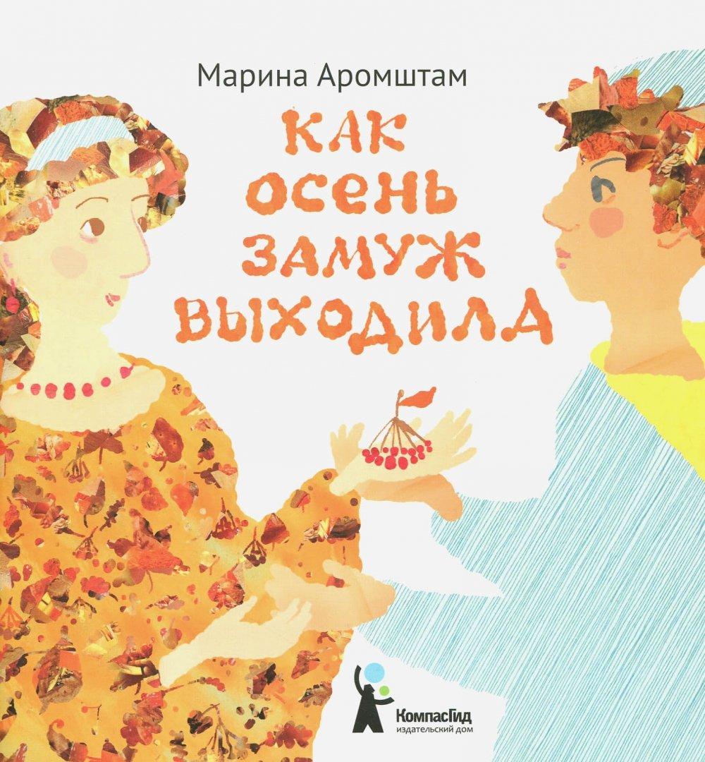 Иллюстрация 1 из 18 для Как Осень замуж выходила - Марина Аромштам   Лабиринт - книги. Источник: Лабиринт