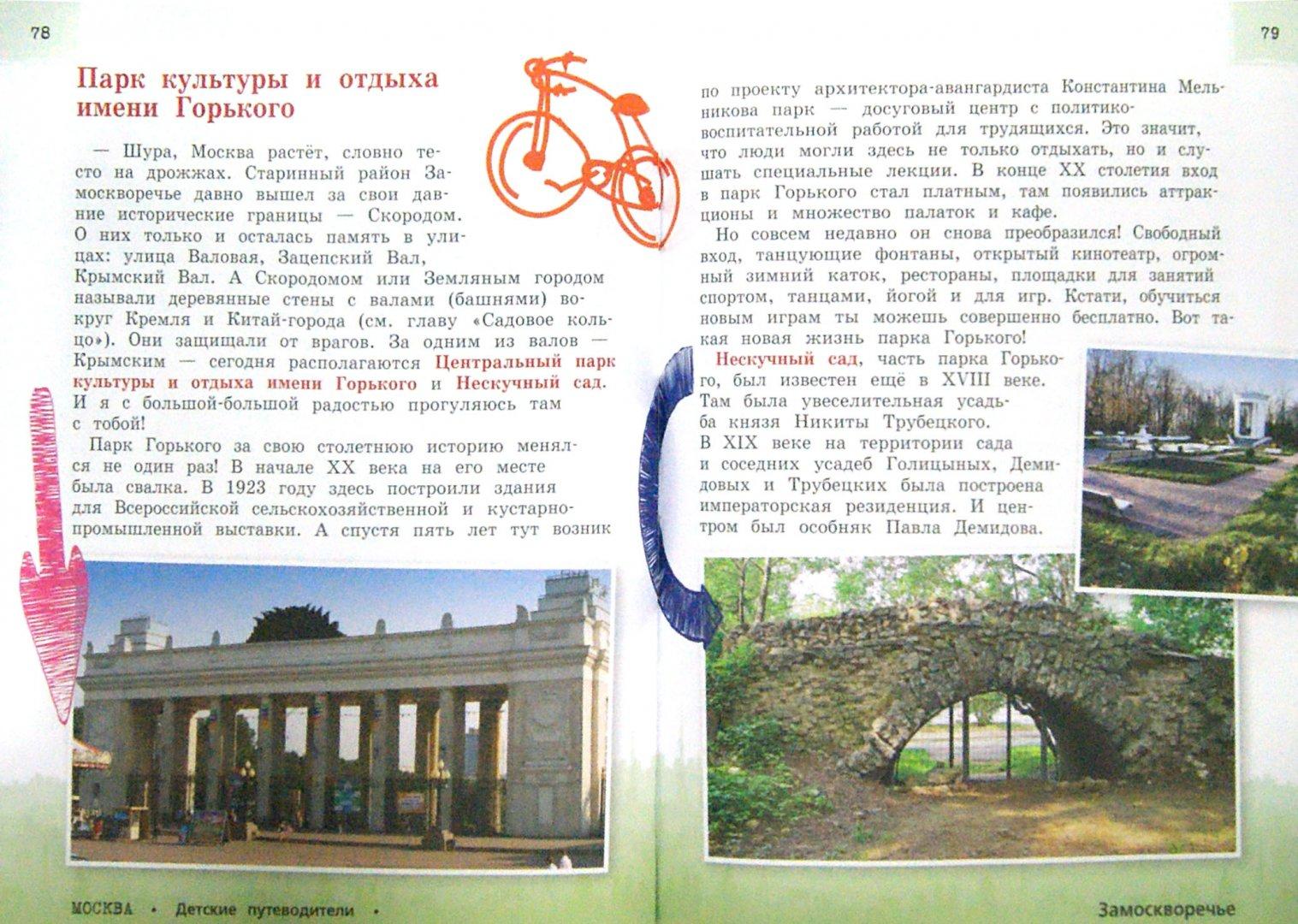 Иллюстрация 1 из 10 для Москва для детей - Наталья Андрианова   Лабиринт - книги. Источник: Лабиринт