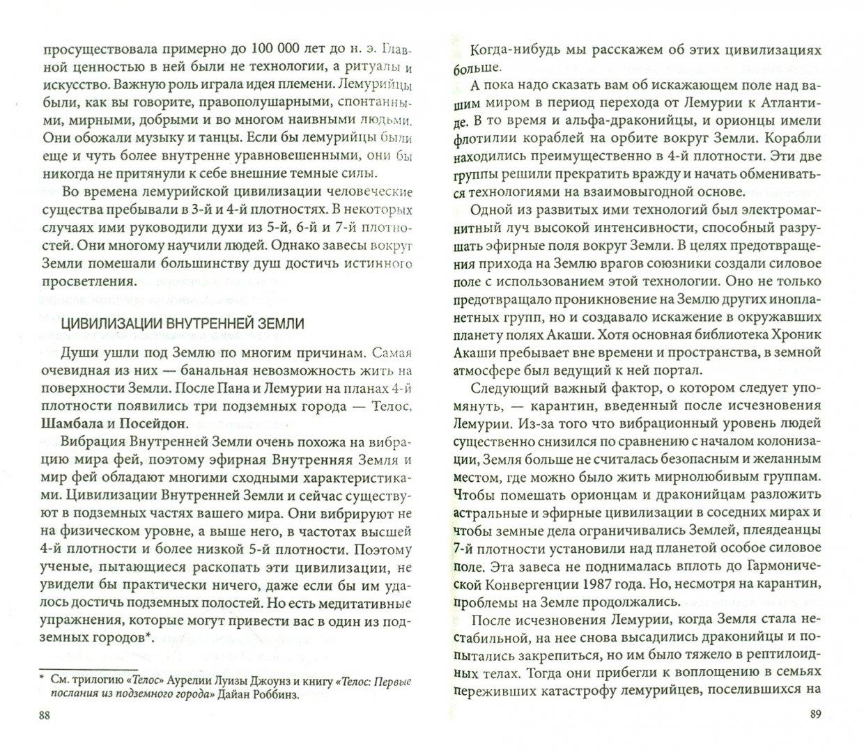 Иллюстрация 1 из 13 для Человек Творящий: Эволюция души, вознесения и ДНК - Сэл Рэйчел | Лабиринт - книги. Источник: Лабиринт