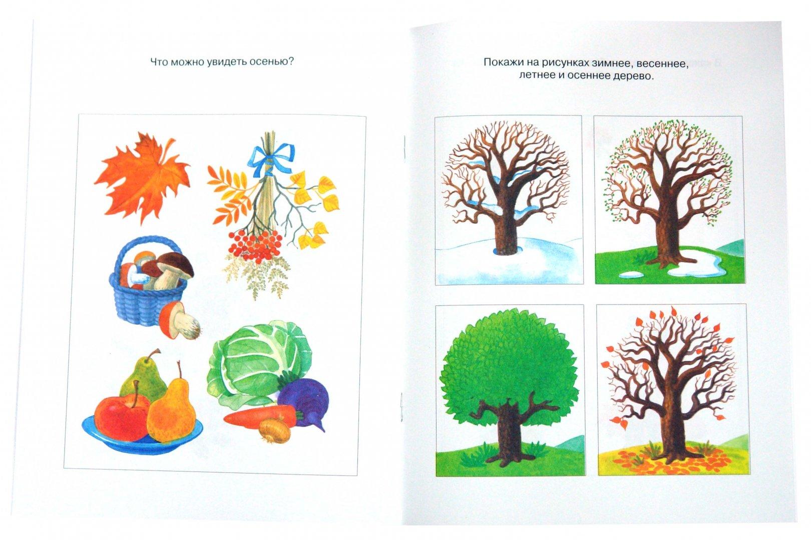 Иллюстрация 1 из 12 для Веселые часы. Знакомимся с временами года. 3-4 года - Ольга Земцова | Лабиринт - книги. Источник: Лабиринт