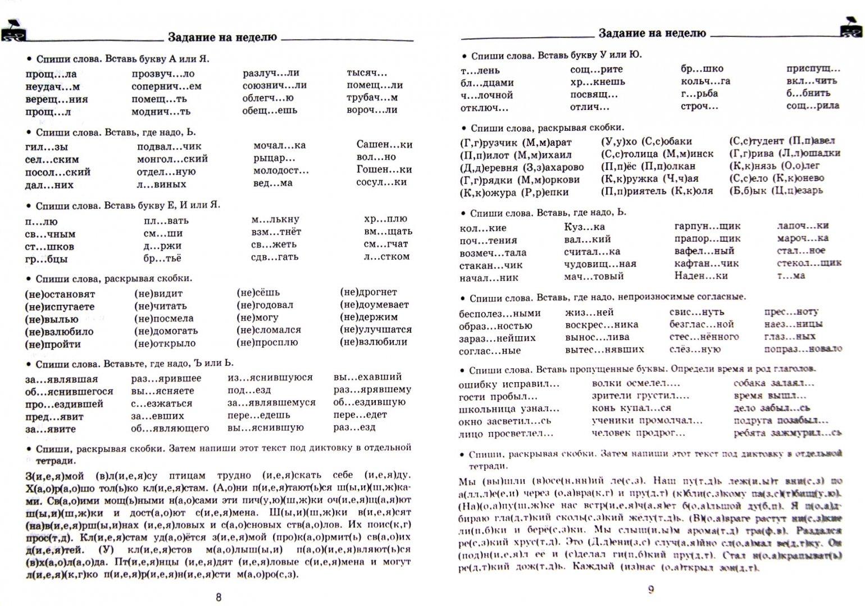 Иллюстрация 1 из 9 для Задания по русскому языку для повторения и закрепления учебного материала. 3 класс - Узорова, Нефедова | Лабиринт - книги. Источник: Лабиринт