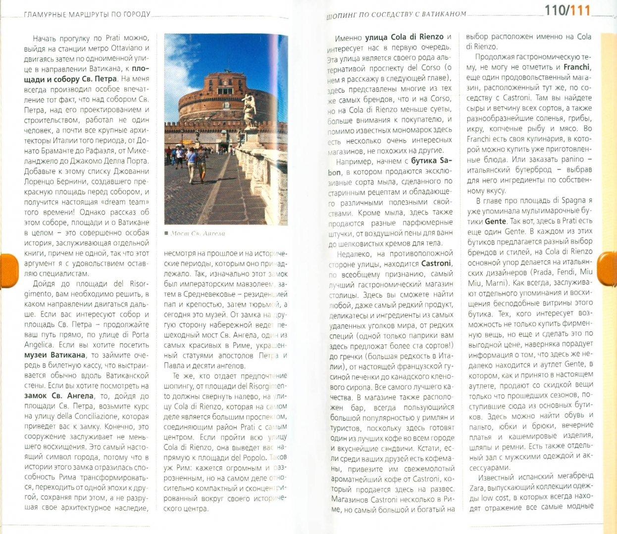 Иллюстрация 1 из 11 для Рим: Шопинг, рестораны, развлечения - Яна Некрасова | Лабиринт - книги. Источник: Лабиринт