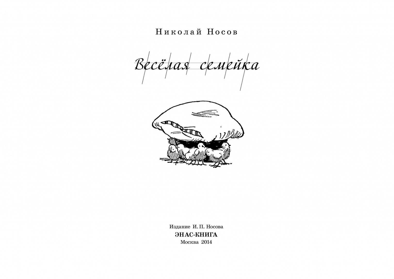 Иллюстрация 1 из 35 для Весёлая семейка - Николай Носов | Лабиринт - книги. Источник: Лабиринт