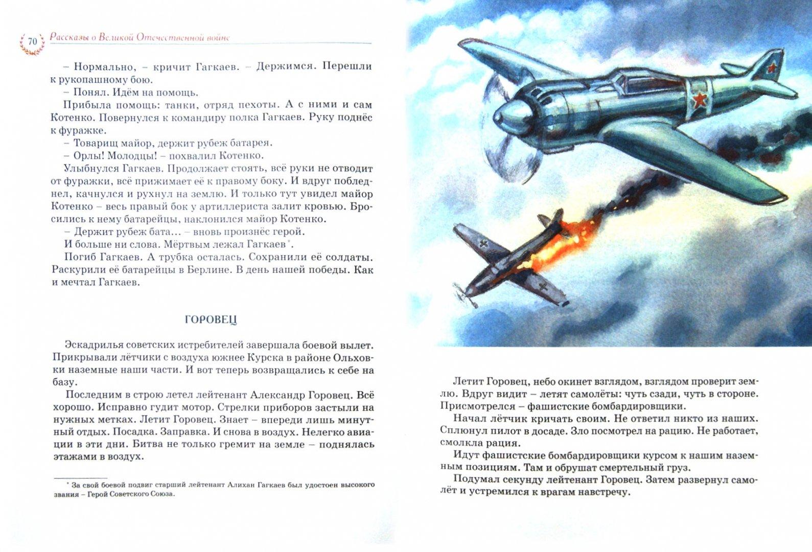 Иллюстрация 1 из 7 для Рассказы о Великой Отечественной войне - Сергей Алексеев | Лабиринт - книги. Источник: Лабиринт