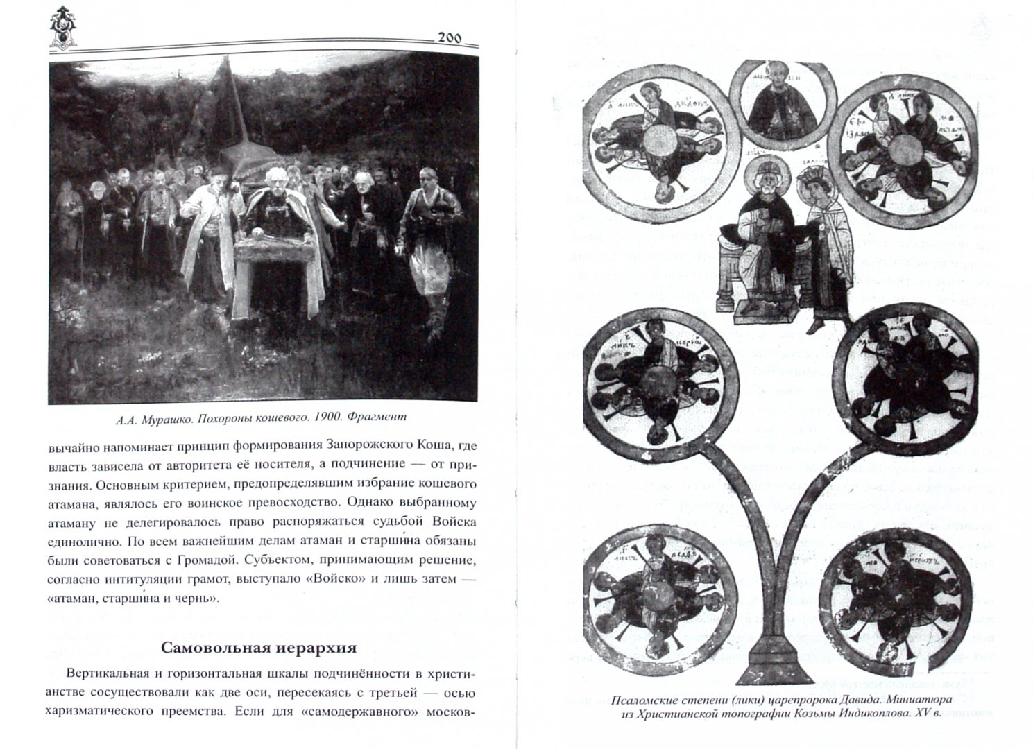 Иллюстрация 1 из 9 для Мистика русского православия - Роман Багдасаров   Лабиринт - книги. Источник: Лабиринт