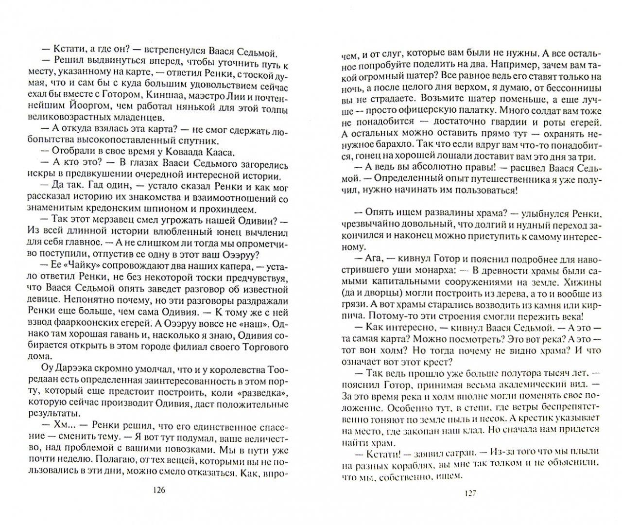 Иллюстрация 1 из 30 для Странный приятель. Таинственный Амулет - Егор Чекрыгин   Лабиринт - книги. Источник: Лабиринт