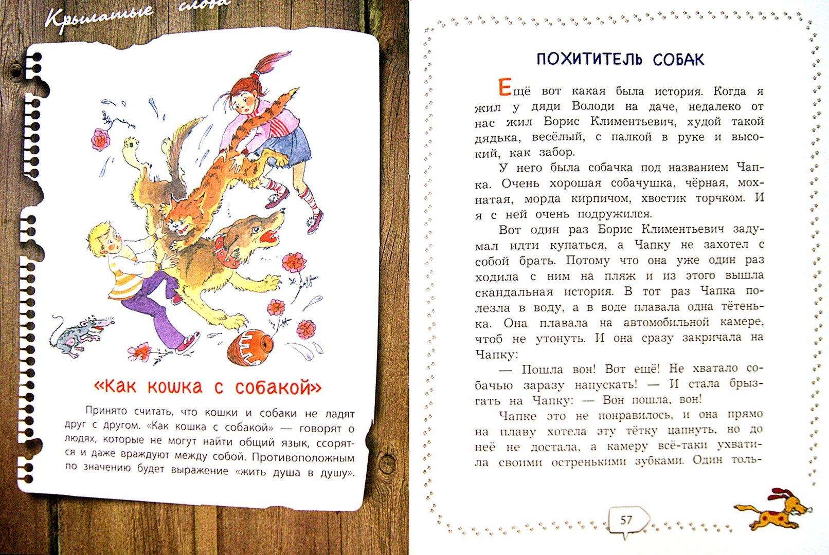 Иллюстрация 1 из 23 для Большая книга про собак - Пришвин, Георгиев, Сеф, Инбер   Лабиринт - книги. Источник: Лабиринт