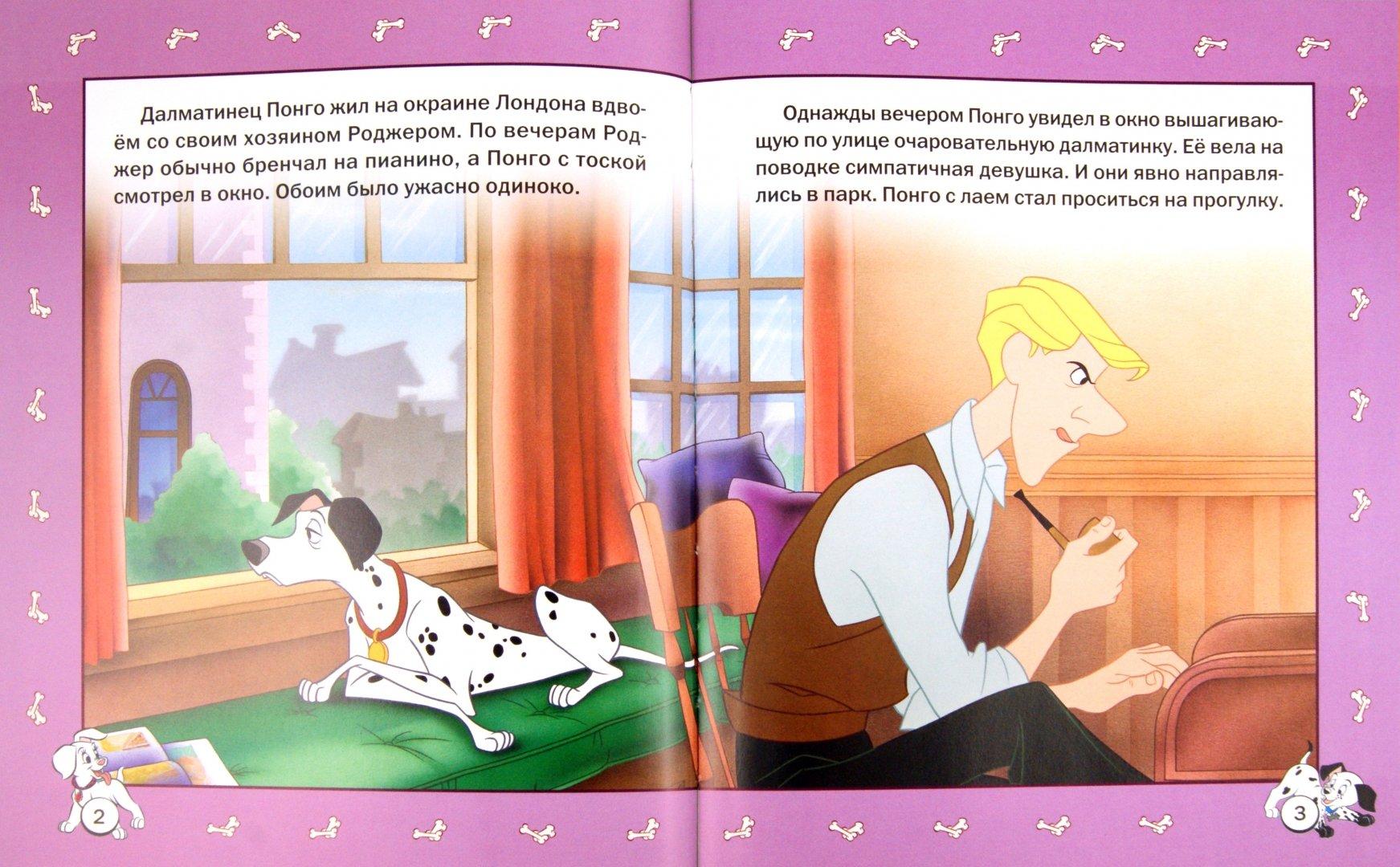 Иллюстрация 1 из 10 для 101 далматинец   Лабиринт - книги. Источник: Лабиринт