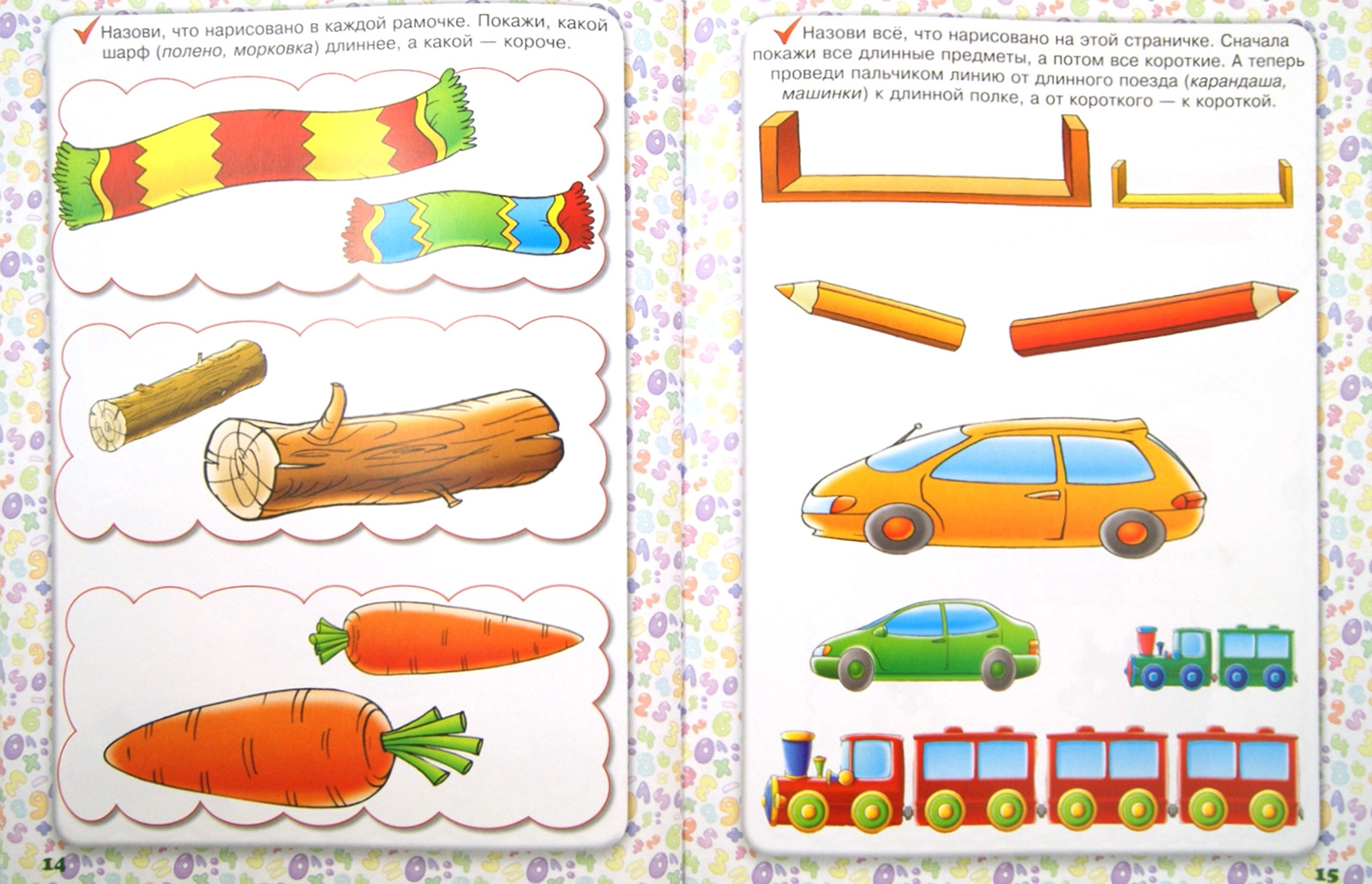 Иллюстрация 1 из 11 для Учимся считать. Пособие для занятий с детьми 3-4 лет - Гаврина, Топоркова, Кутявина   Лабиринт - книги. Источник: Лабиринт