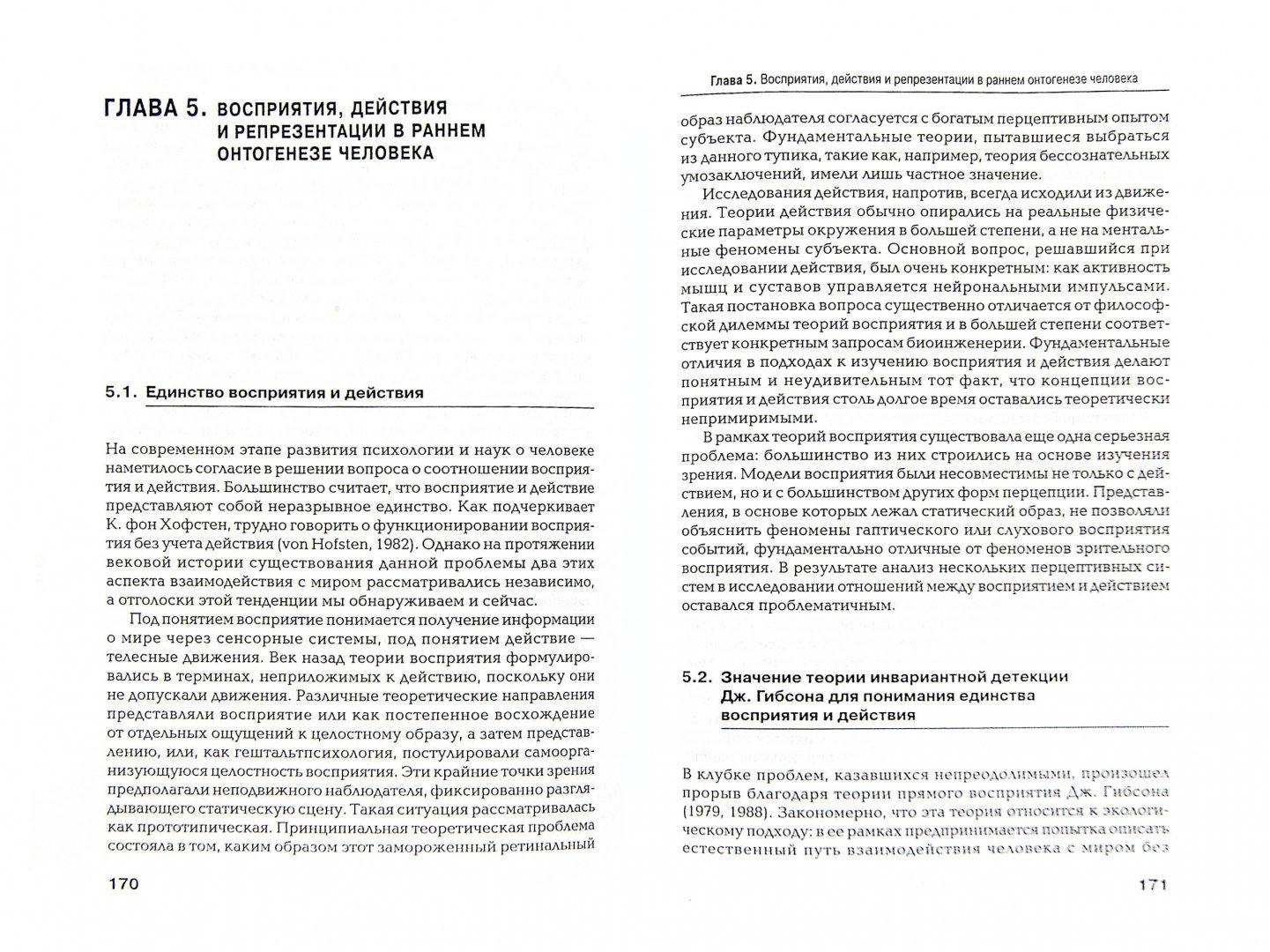 Иллюстрация 1 из 16 для Раннее когнитивное развитие. Новый взгляд - Елена Сергиенко | Лабиринт - книги. Источник: Лабиринт